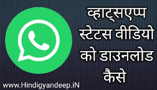 How to Download Whatsapp Status Video of Others Without Seeing in Hindi