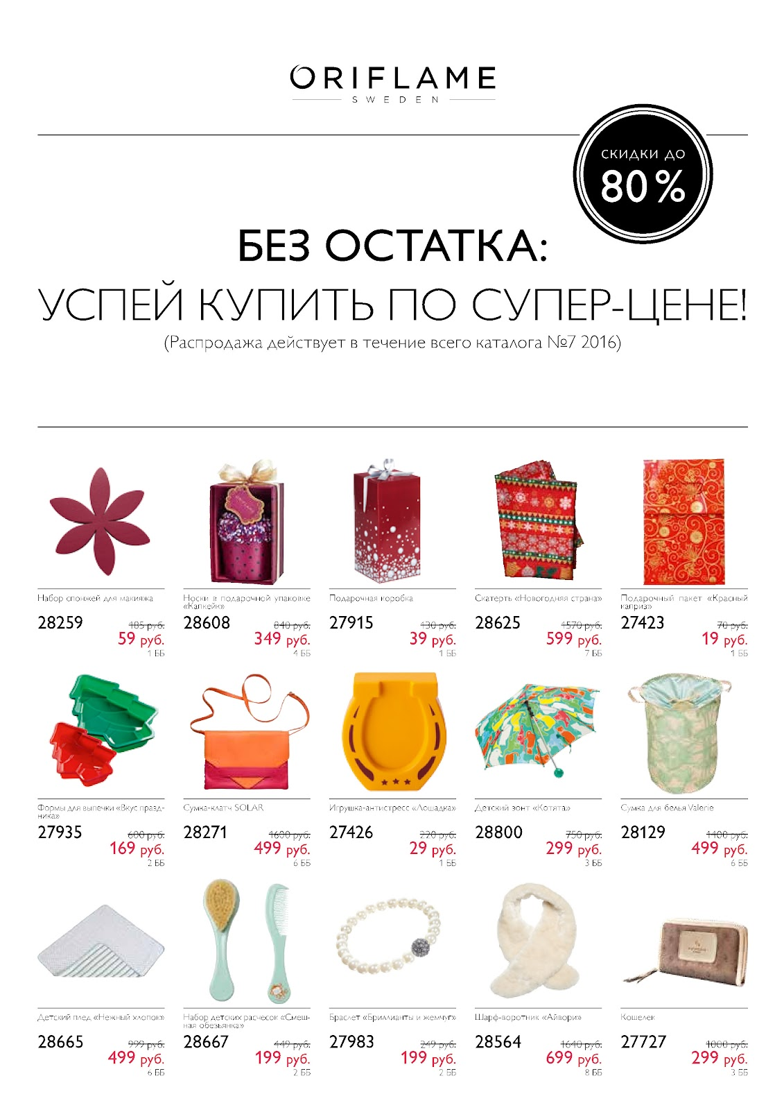 Outlet_leaflet_C7 copy2.jpg