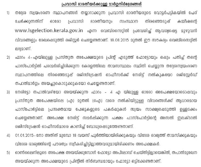 kerala panchayat election 2015 nri pravasi voter list latest news image1