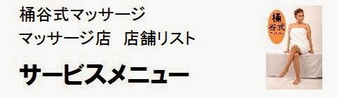 日本国内の桶谷式マッサージ店情報・サービスメニューの画像