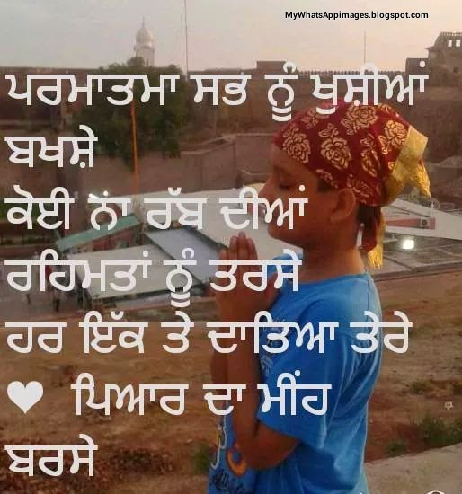 Punjabi Quotes Unique Image