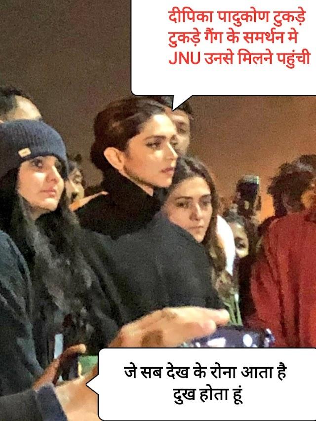 JNU में टुकड़े टुकड़े गैंग के समर्थन में JNU मिलने पहुंची दीपिका पादुकोण बोली जे सब देख के दुख होता है दर्द होता है