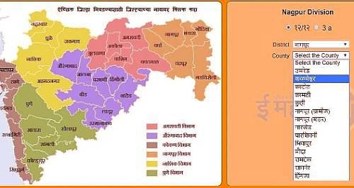 Mahabhulekh ऑनलाइन भूमि रिकॉर्ड 2020