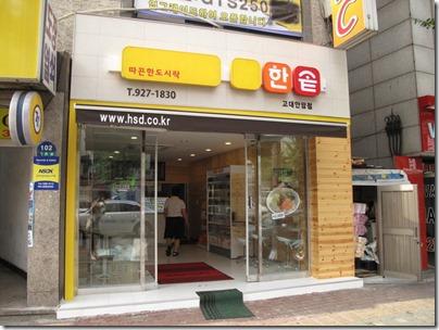 Hansot Fast Food Seoul Photo Cr - K-pop to K-talk