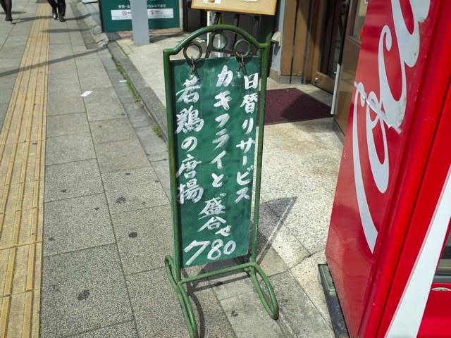日替わりサービス、カキフライ、唐揚げと書かれた店頭の立看板