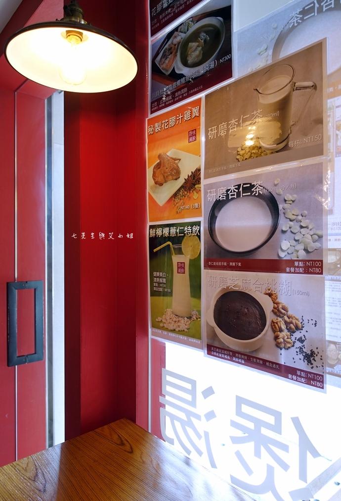 8 原味湯廚食尚玩家台北微進補