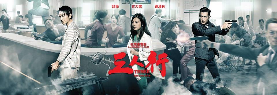 Phim Tam Nhân Hành - Three