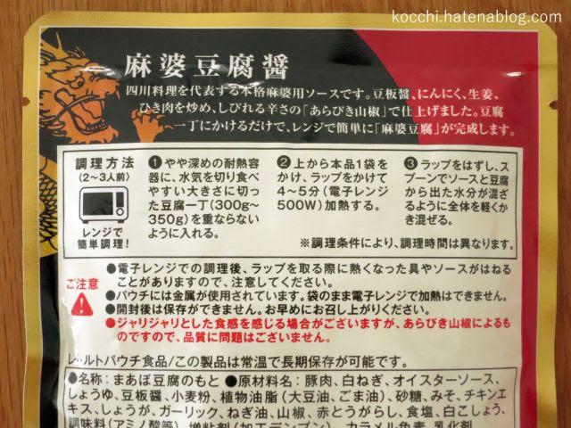 カルディ-麻婆豆腐醤-パッケージ裏
