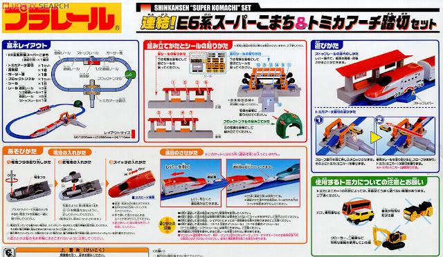 Thiết kế sinh động của Bộ Tàu hỏa Shinkansen Super Komachi giao cắt với đường bộ Tomica Arch Rail Crossing