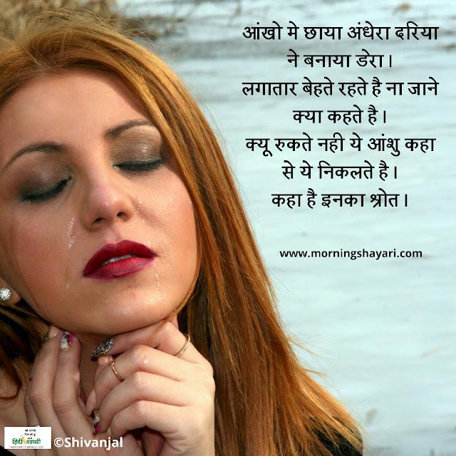 Aanshu, Tears, Eye, Beautiful Lady Image, Lady pick Sad women Pick, AAnkh Bhar aayi, Tears Shayari