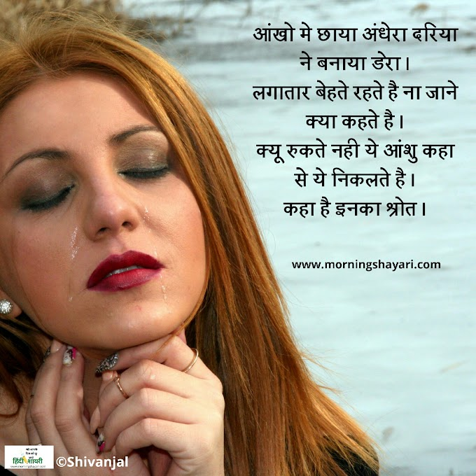 आँशु, Aanshu, Tears, Eye Shayari