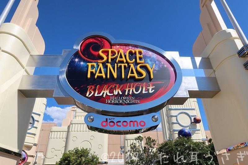 USJ スペースファンタジー ブラックホールのレビュー ハロウィーン・ホラーナイト2019