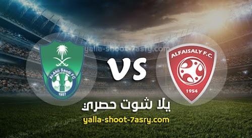 نتيجة مباراة الفيصلي والأهلي السعودي اليوم 15-08-2020 الدوري السعودي