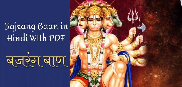 Bajrang Baan in Hindi