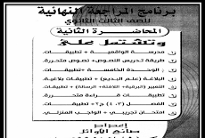 المحاضرة الثانية برنامج المراجعة النهائية لرضا الفاروق فى اللغة العربية ثانوية عامة 2021
