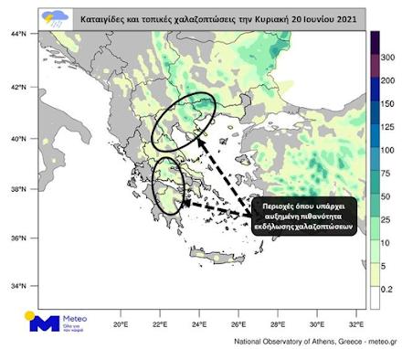 Ε.Α.Α : Καταιγίδες και τοπικές χαλαζοπτώσεις σήμερα μετά το μεσημέρι στον ηπειρωτικό κορμό της χώρας
