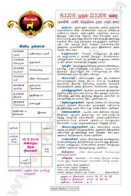 Kumudam Jothidam Raasi Palan - 16-3-2016 to 22-3-2016