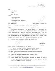 GOVERNMENT ORDER, SALARY : होली से कर्मचारियों को दिनांक 28 फरवरी, 2018 को वेतन का भुगतान करने के सम्बन्ध में ।