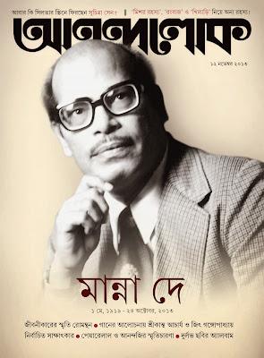 Anandalok 12 Nov 2013 (Manna Dey Issue)