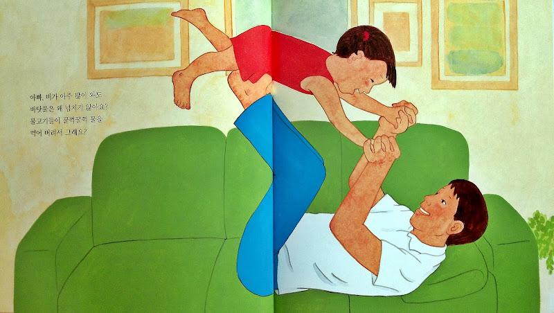 아빠는 놀이터
