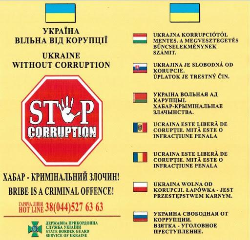 Украина без коррупции