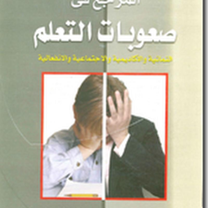المرجع في صعوبات التعلم لـ سليمان عبد الواحد