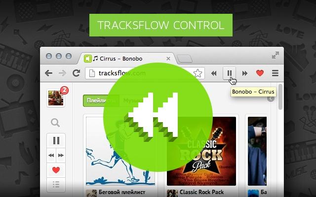 Tracksflow Audio Player Previous