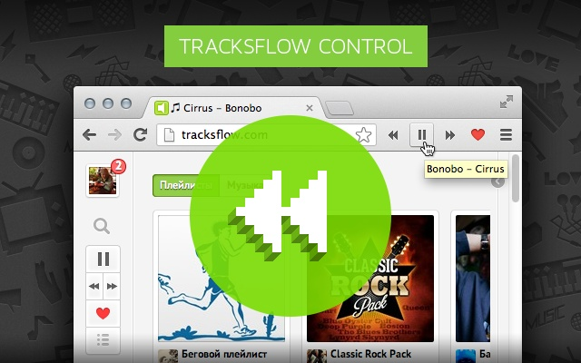 Tracksflow Audio Player Previous
