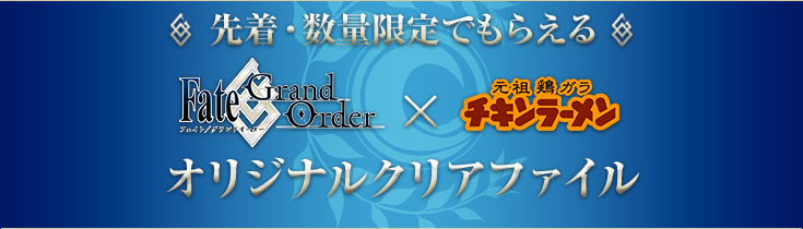 fgo18_clearfile_ttl.png