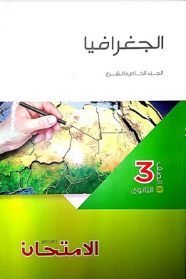 كتاب الامتحان جغرافيا ٣ثانوى 2021