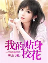 Campus Beauty  China Drama