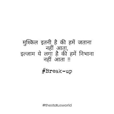 breakup-status-hindi-2-line