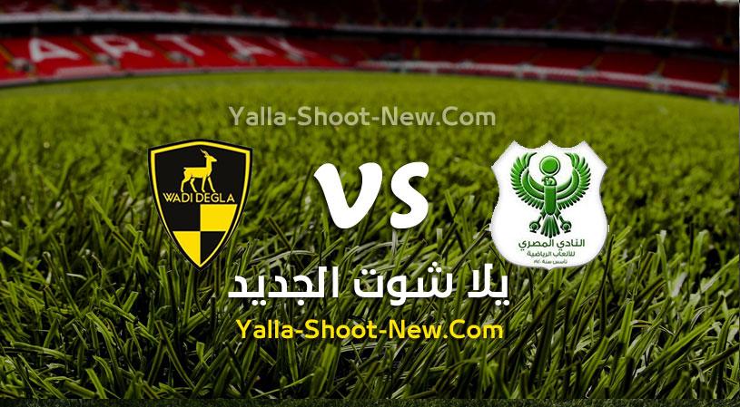 مباراة وادي دجلة والمصري البورسعيدي