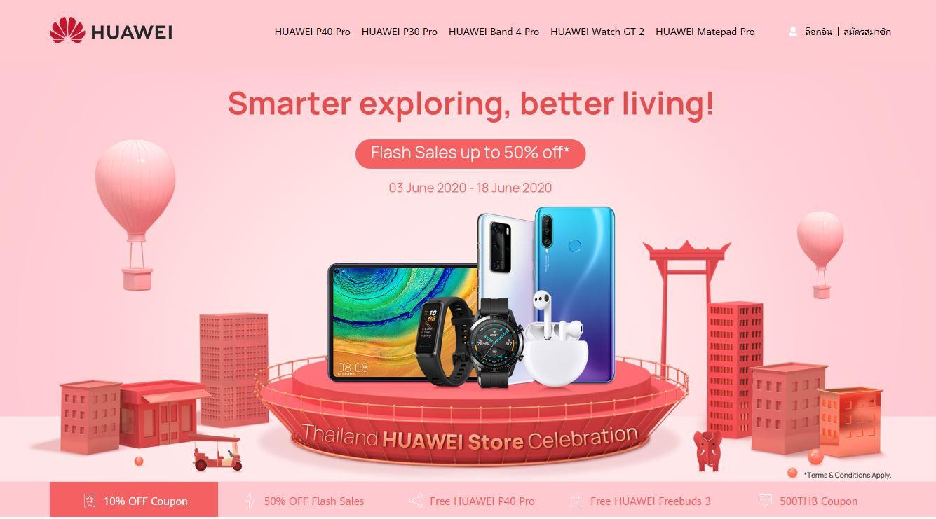 Huawei เปิดตัว HUAWEI Online Store อย่างเป็นทางการในไทย