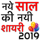 All New wishes And Shayari 2019 Download on Windows
