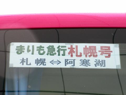 網走観光交通「まりも急行札幌号」 ・367 その5