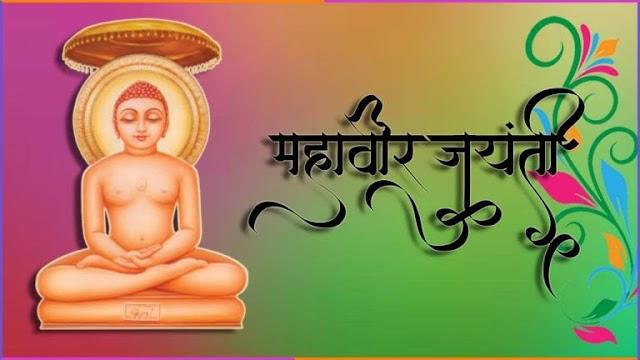 ll महावीर जयंती ll - जैन धर्माचे आद्य तीर्थंकर भगवान महावीर यांच्या विषयी आपणास माहिती आहे का ? - नक्की वाचा.