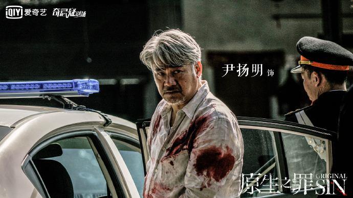 Original Sin China Web Drama
