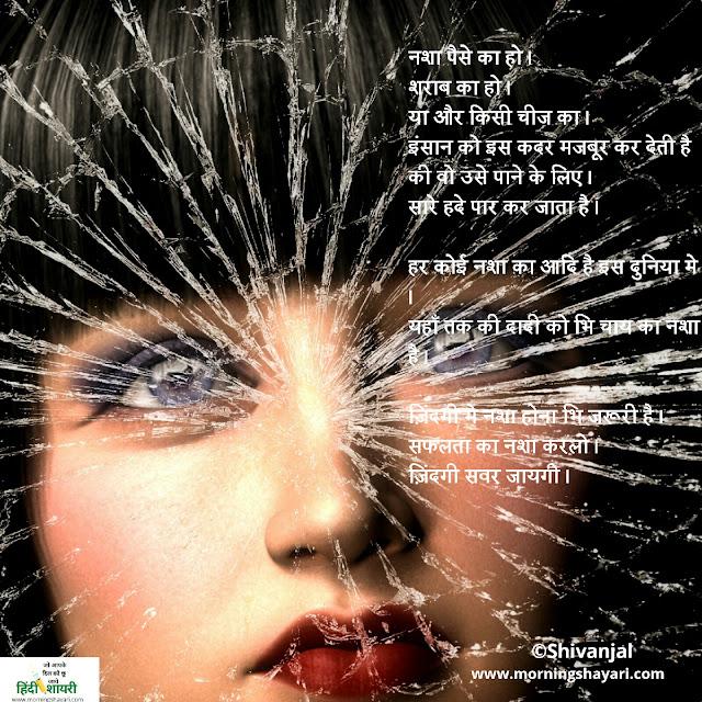 Nasha Shayari, Lat Shayari, Boori Lat , Ladki Image madhosi, Sisha Image