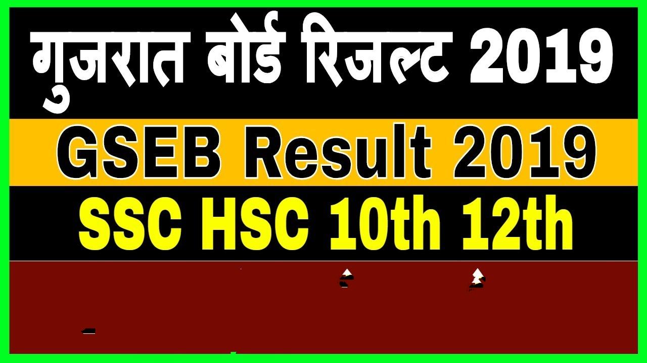 GSEB SSC Result 2019: Gujarat Board 10th Class Result Link