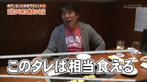 寺門ジモンの肉専門チャンネル #31 「大貫」-0498.jpg