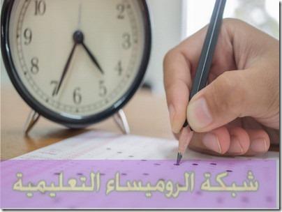 نظام امتحان الصف الاول الثانوى 2019 - شبكة الروميساء التعليمية