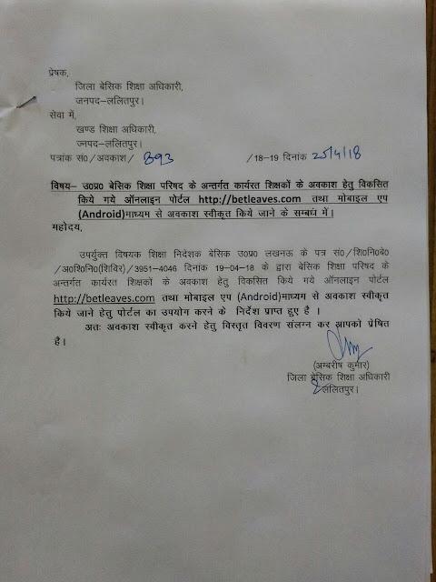 परिषदीय शिक्षकों का अवकाश ऑनलाइन पोर्टल/एप के माध्यम से स्वीकृत किए जाने के संबंध में आदेश जारी: ललितपुर