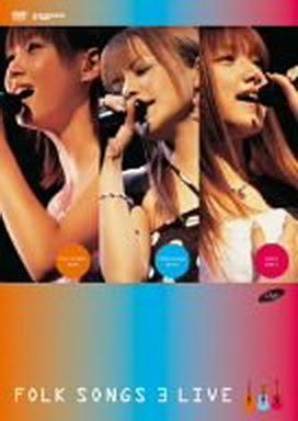 [TV-SHOW] 後藤真希,藤本美貴 中澤裕子 – FOLK SONGS 3 LIVE (2005/10/26)