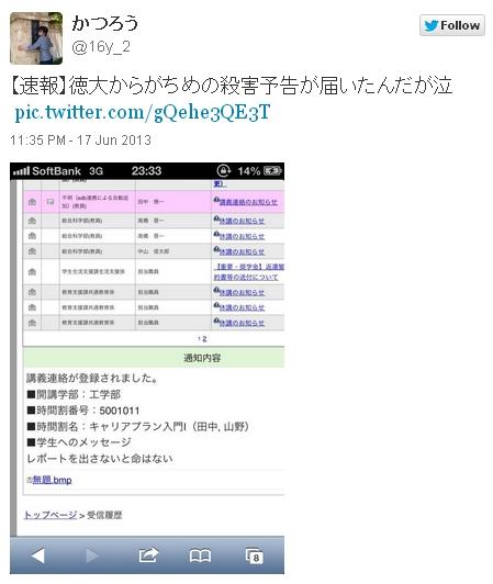 徳島大学「レポートを出さないと命はない」 学生約200人にメール誤送信