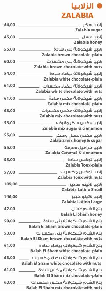 منيو مشروبات لاتينو 11