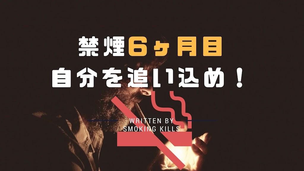 禁煙開始6ヶ月目の心と体の変化|宣言することで自分を追い込みタバコを遠ざける