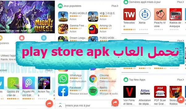 play store تحميل العاب