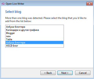 Open Live Writer добавляем блог