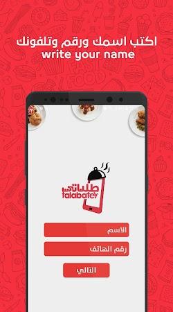 Talabatey Online Food Delivery v6.1